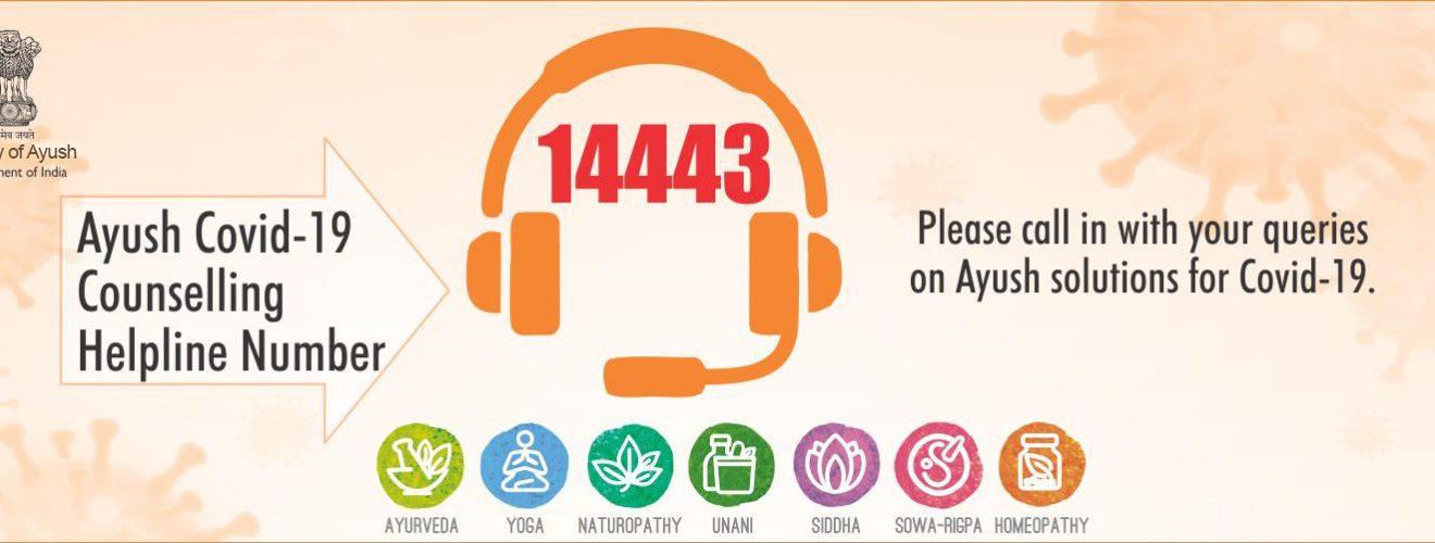 AYUSH Helpline